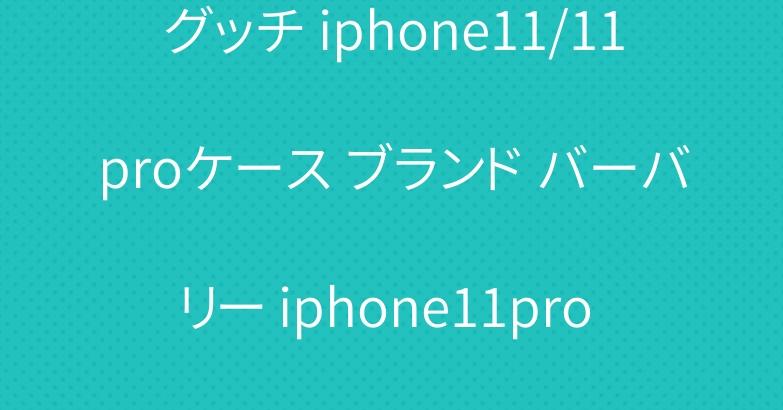 グッチ iphone11/11proケース ブランド バーバリー iphone11pro maxケース 人気発売中