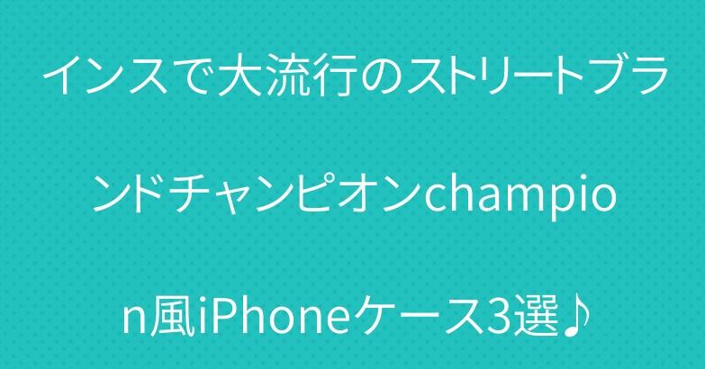インスで大流行のストリートブランドチャンピオンchampion風iPhoneケース3選♪