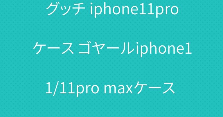 グッチ iphone11proケース ゴヤールiphone11/11pro maxケース 綺麗チエーン付き