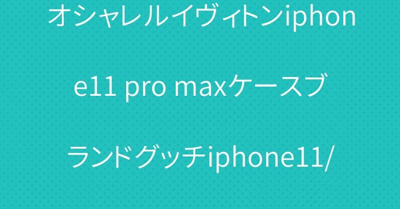 オシャレルイヴィトンiphone11 pro maxケースブランドグッチiphone11/11proケース手帳型
