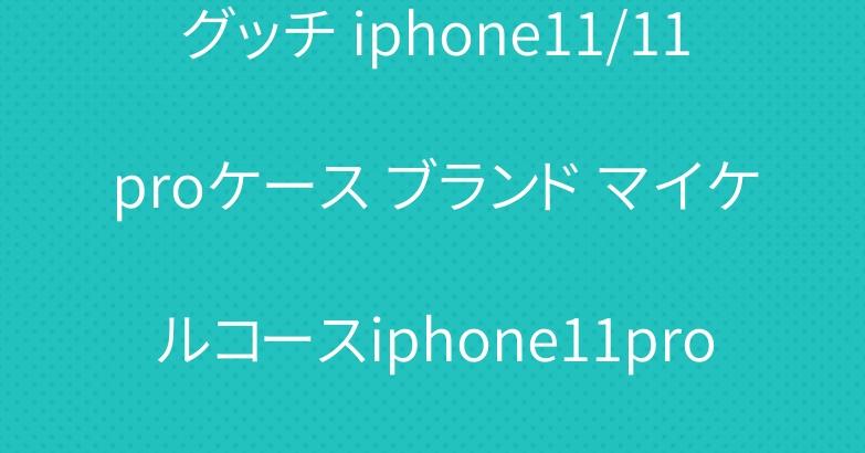 グッチ iphone11/11proケース ブランド マイケルコースiphone11pro maxケース 大人気