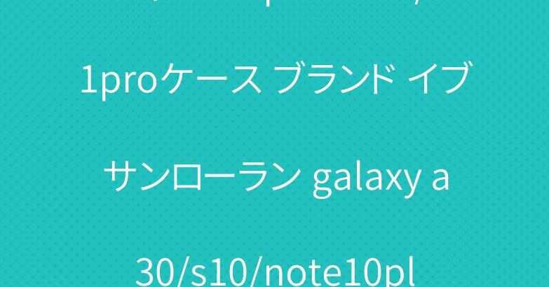 シャネル iphone11/11proケース ブランド イブサンローラン galaxy a30/s10/note10plusケース 綺麗