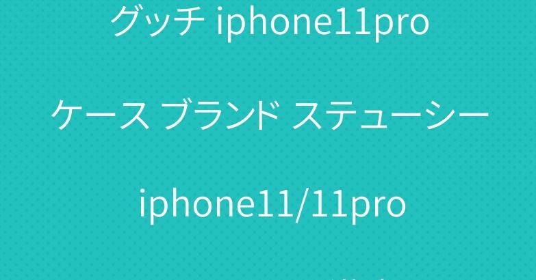 グッチ iphone11proケース ブランド ステューシー iphone11/11pro maxケース 激安