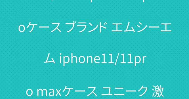 シャネル iphone11proケース ブランド エムシーエム iphone11/11pro maxケース ユニーク 激安