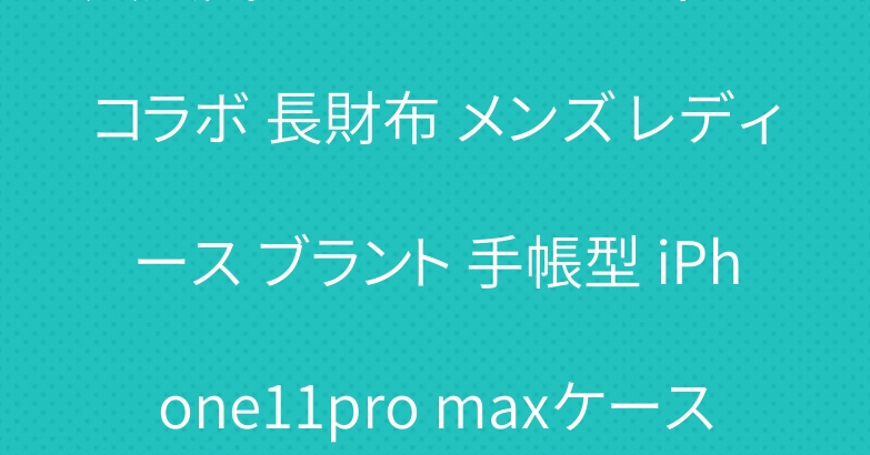 大人気 シュプリーム ヴィトンコラボ 長財布 メンズ レディース ブラント 手帳型 iPhone11pro maxケース