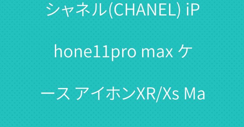 シャネル(CHANEL) iPhone11pro max ケース アイホンXR/Xs Maxケース