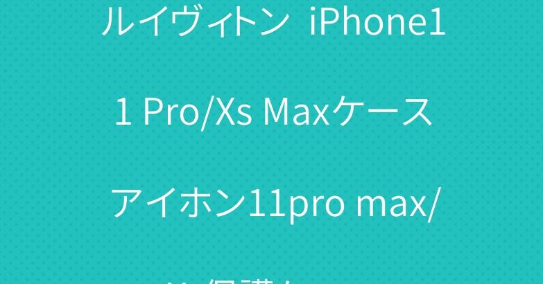 ルイヴィトン  iPhone11 Pro/Xs Maxケース アイホン11pro max/Xr保護ケース