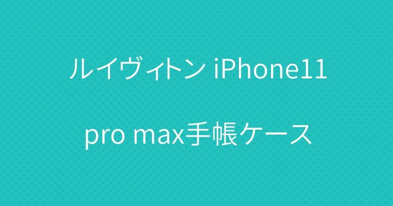 ルイヴィトン iPhone11pro max手帳ケース