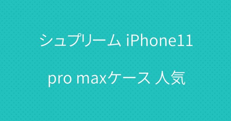 シュプリーム iPhone11pro maxケース 人気