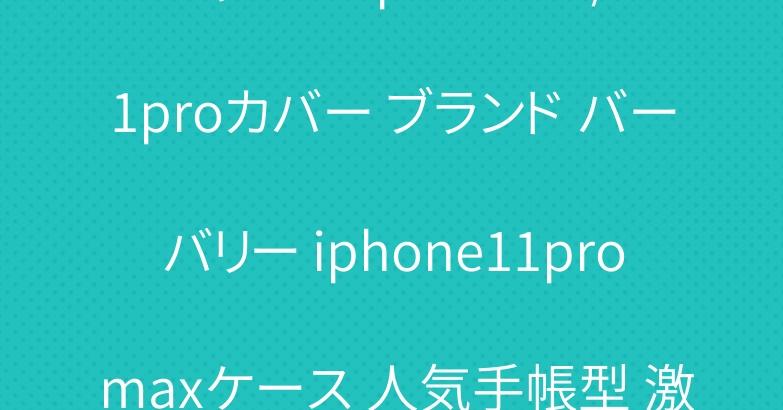 シャネル iphone11/11proカバー ブランド バーバリー iphone11pro maxケース 人気手帳型 激安