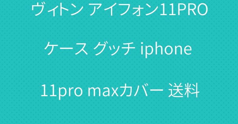 ヴィトン アイフォン11PROケース グッチ iphone 11pro maxカバー 送料無料