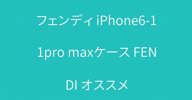 フェンディ iPhone6-11pro maxケース FENDI オススメ