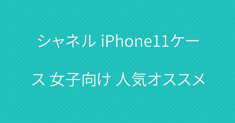シャネル iPhone11ケース 女子向け 人気オススメ