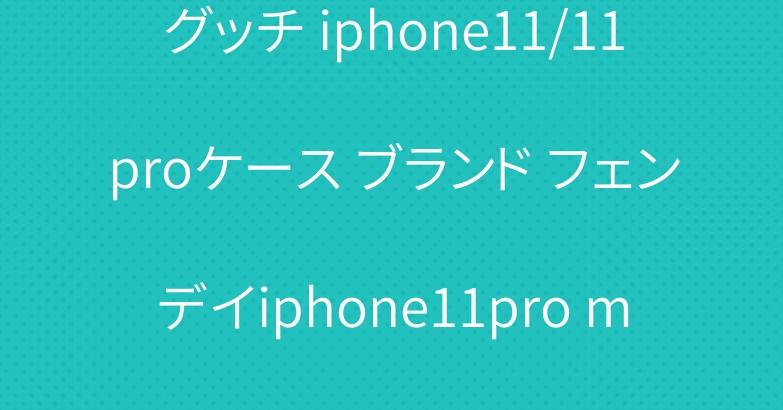 グッチ iphone11/11proケース ブランド フェンデイiphone11pro maxケース 人気手帳型 激安