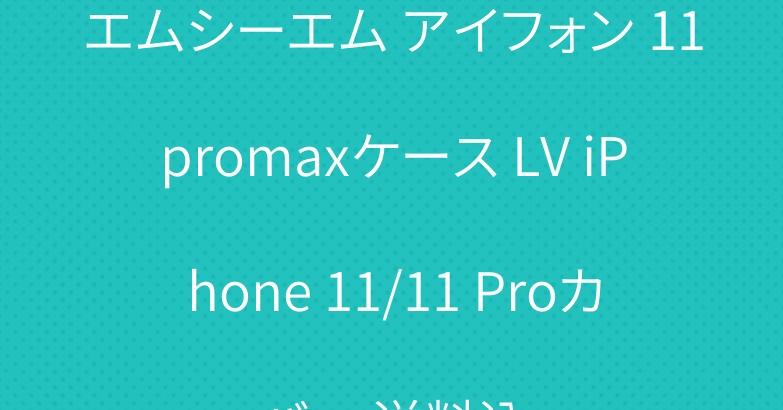 エムシーエム アイフォン 11promaxケース LV iPhone 11/11 Proカバー 送料込