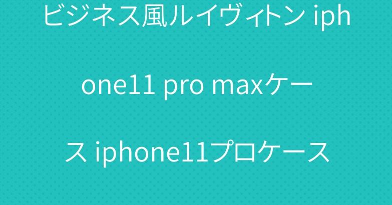 ビジネス風ルイヴィトン iphone11 pro maxケース iphone11プロケース手帳型
