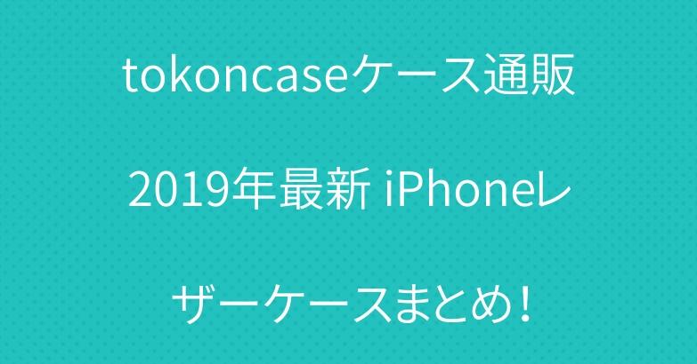 tokoncaseケース通販 2019年最新 iPhoneレザーケースまとめ!