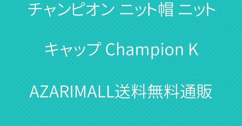 チャンピオン ニット帽 ニットキャップ Champion KAZARIMALL送料無料通販