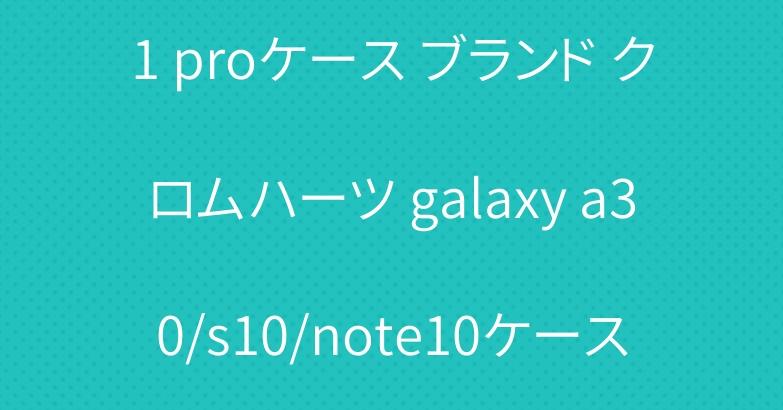 シャネル iphone11/11 proケース ブランド クロムハーツ galaxy a30/s10/note10ケース ヴィトン Air pods proケース