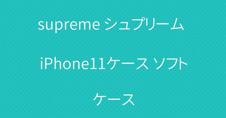 supreme シュプリーム iPhone11ケース ソフトケース