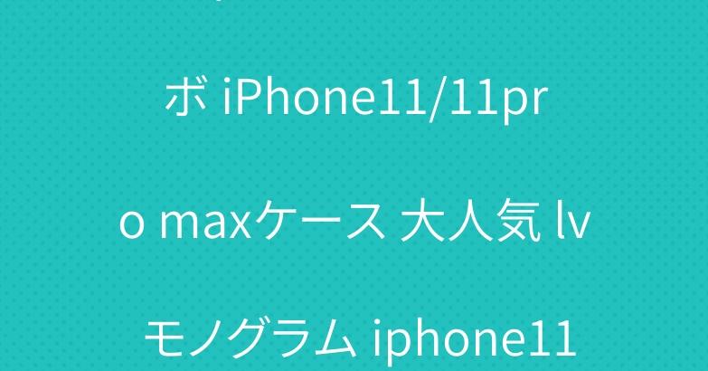 ルイヴィトン シュプリームコラボ iPhone11/11pro maxケース 大人気 lv モノグラム iphone11proカバー