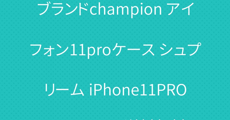 ブランドchampion アイフォン11proケース シュプリーム iPhone11PROMAXケース 送料無料