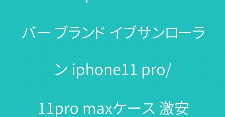 グッチ iphone11手帳カバー ブランド イブサンローラン iphone11 pro/11pro maxケース 激安通販