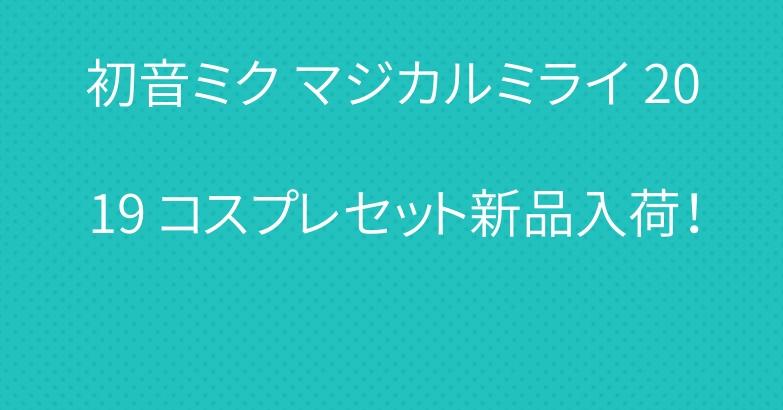 初音ミク マジカルミライ 2019 コスプレセット新品入荷!