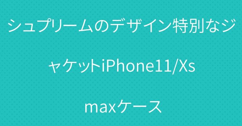 シュプリームのデザイン特別なジャケットiPhone11/Xs maxケース