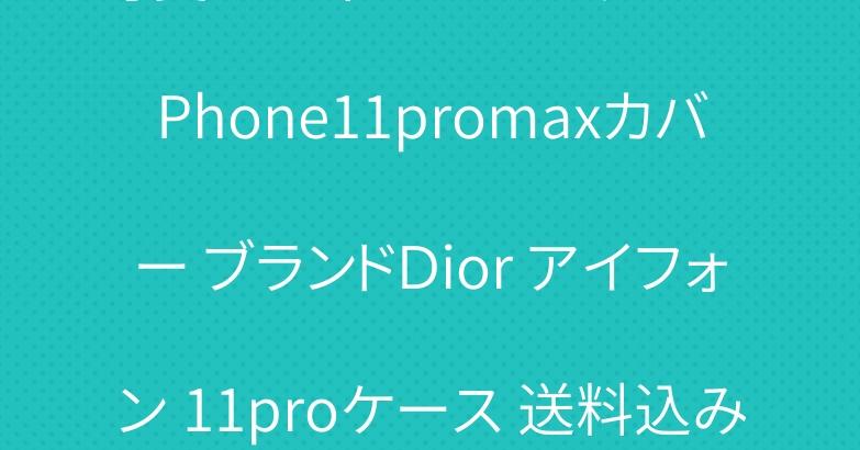 可愛いディズニー ミッキー iPhone11promaxカバー ブランドDior アイフォン 11proケース 送料込み レディース愛用