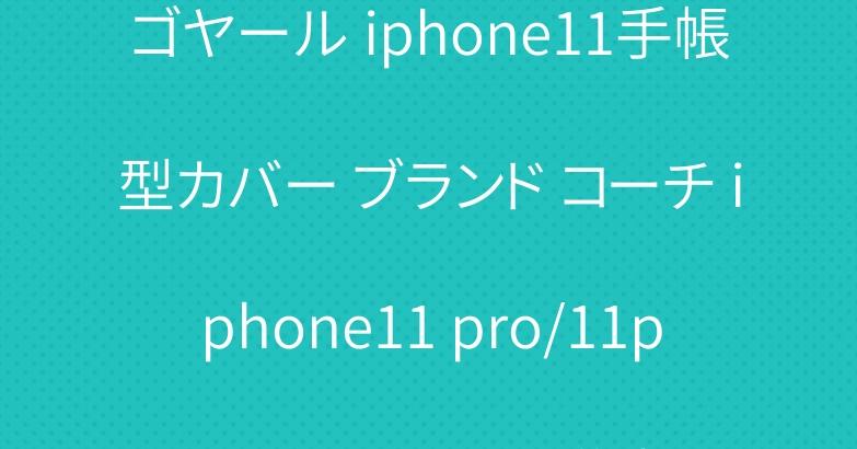 ゴヤール iphone11手帳型カバー ブランド コーチ iphone11 pro/11pro maxケース 激安