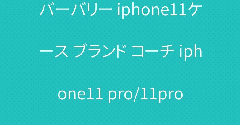 バーバリー iphone11ケース ブランド コーチ iphone11 pro/11pro maxケース 激安