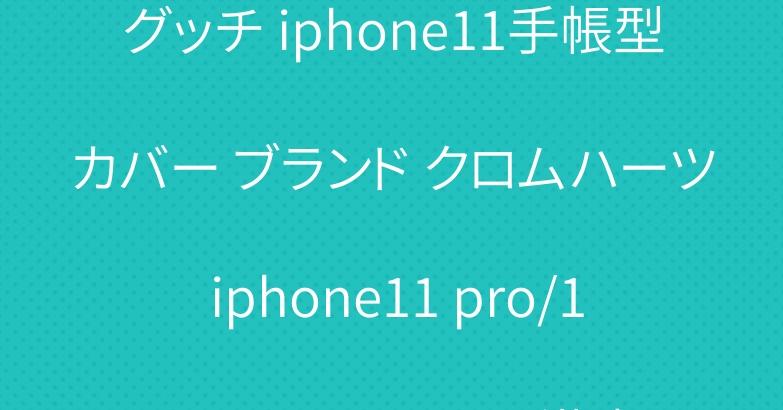 グッチ iphone11手帳型カバー ブランド クロムハーツ iphone11 pro/11pro maxケース 激安