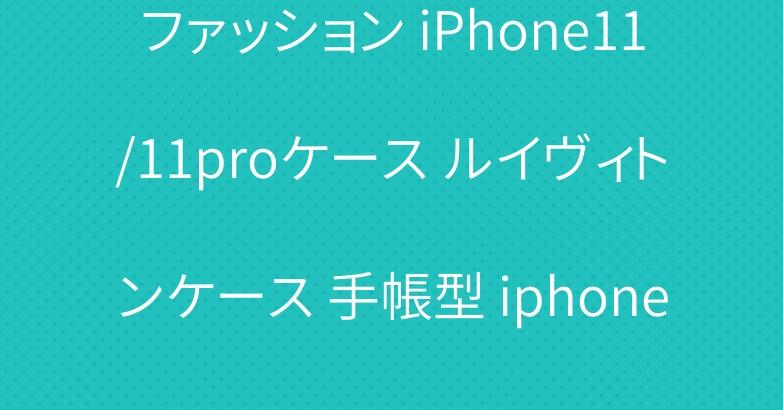 ファッション iPhone11/11proケース ルイヴィトンケース 手帳型 iphone11pro maxカバー
