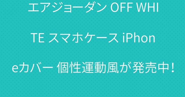 エアジョーダン OFF WHITE スマホケース iPhoneカバー 個性運動風が発売中!