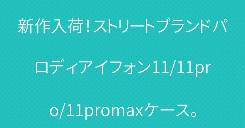新作入荷!ストリートブランドパロディアイフォン11/11pro/11promaxケース。