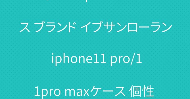 シャネル iphone11ケース ブランド イブサンローラン iphone11 pro/11pro maxケース 個性 激安