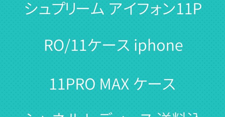 シュプリーム アイフォン11PRO/11ケース iphone 11PRO MAX ケース シャネル レディース 送料込