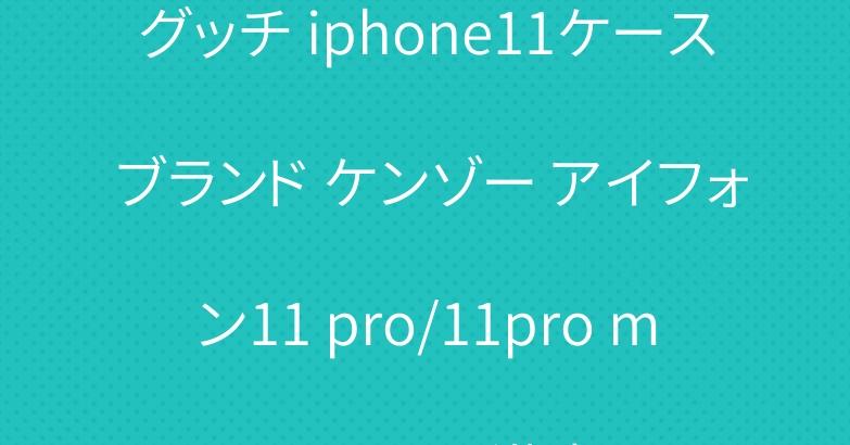 グッチ iphone11ケース ブランド ケンゾー アイフォン11 pro/11pro maxカバー 激安