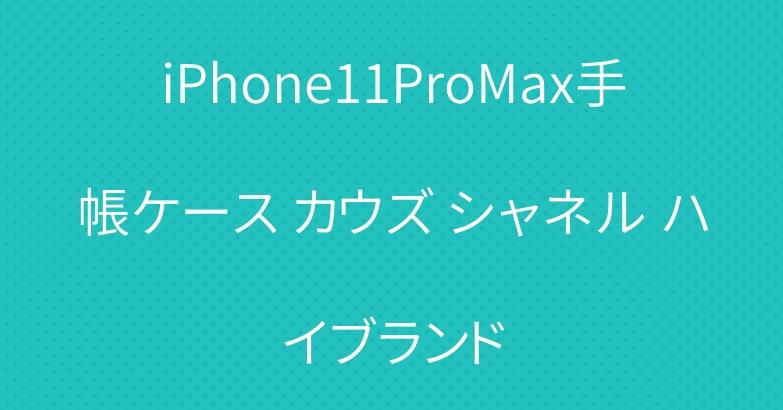 iPhone11ProMax手帳ケース カウズ シャネル ハイブランド