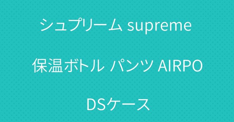 シュプリーム supreme 保温ボトル パンツ AIRPODSケース