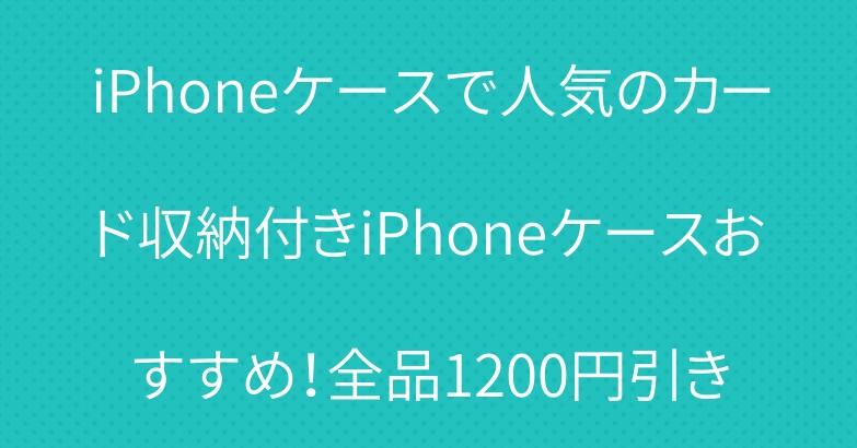iPhoneケースで人気のカード収納付きiPhoneケースおすすめ!全品1200円引き