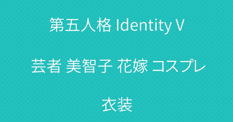 第五人格 Identity V 芸者 美智子 花嫁 コスプレ衣装