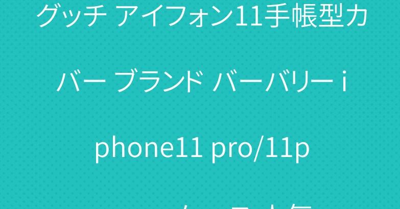 グッチ アイフォン11手帳型カバー ブランド バーバリー iphone11 pro/11pro maxケース 人気