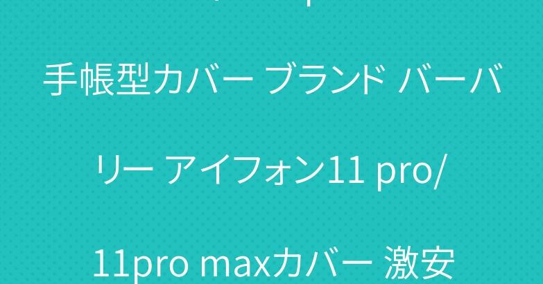 ルイヴィトン iphone11手帳型カバー ブランド バーバリー アイフォン11 pro/11pro maxカバー 激安