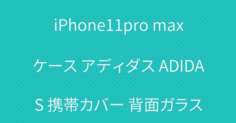 iPhone11pro maxケース アディダス ADIDAS 携帯カバー 背面ガラス