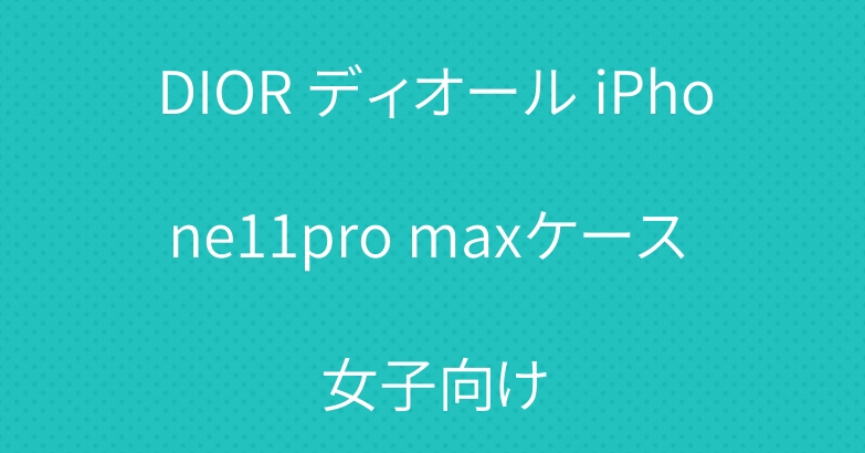 DIOR ディオール iPhone11pro maxケース 女子向け