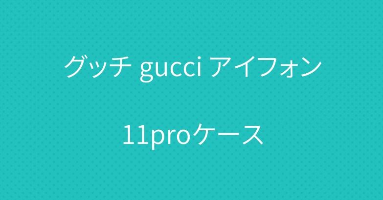 グッチ gucci アイフォン11proケース