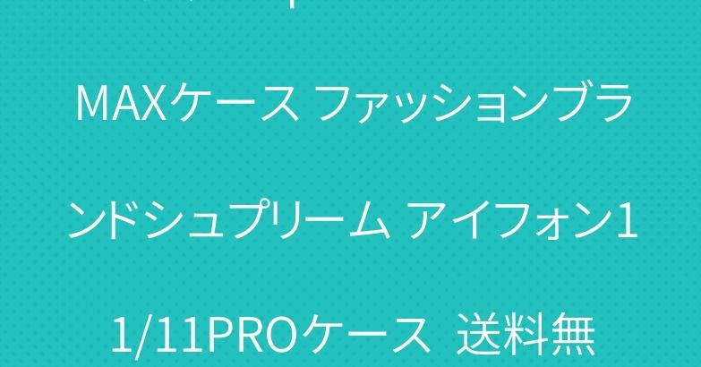 グッチ iphone11PROMAXケース ファッションブランドシュプリーム アイフォン11/11PROケース  送料無料