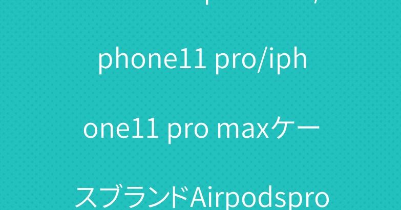 バーバリーiphone11/iphone11 pro/iphone11 pro maxケースブランドAirpodsproケース集めて